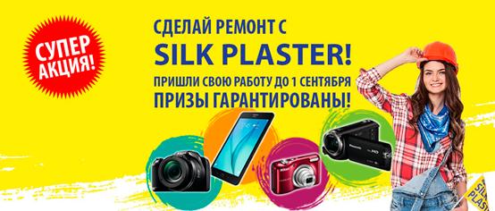 Конкурс с Silk Plaster