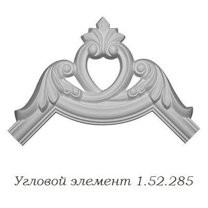 Купить угловой элемент 1.52.285