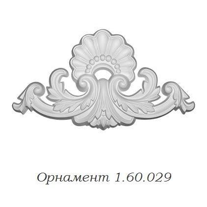 Орнамент 1.60.029