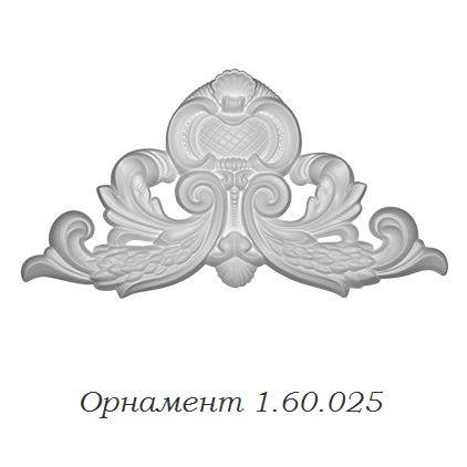 Орнамент 1.60.025