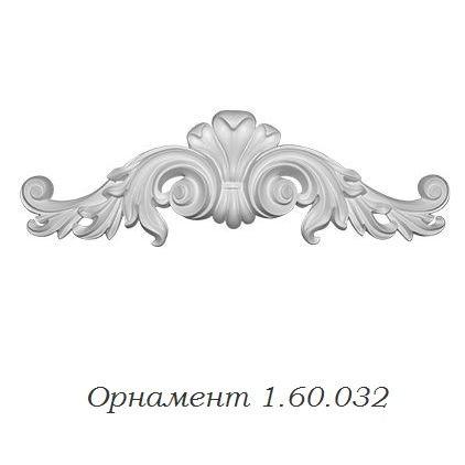 Орнамент 1.60.032