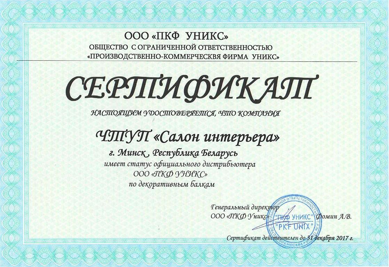 Сертификат официального дистрибьютора ООО ПКФ УНИКС