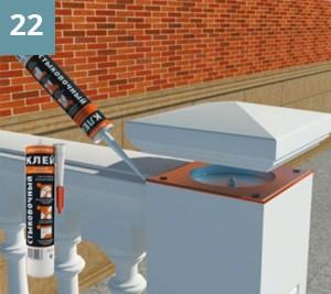 Для установки крышки столба использовать клей «Европласт Стыковочный».