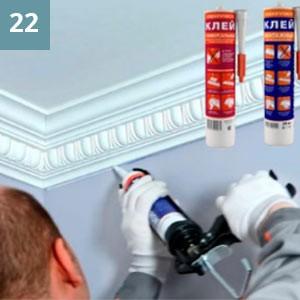 Заполнить клеем места примыкания изделия к стене и потолку на тех участках,  где клей не выступил.