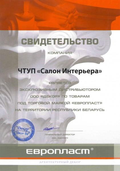 Эксклюзивный дистрибьютор ООО