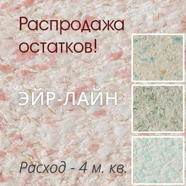 Распродажа жидких обоев Эйр-лайн в Минске