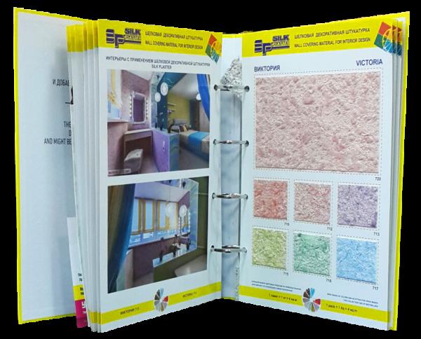 Каталог с образцами шелковой декоративной штукатурки Silk Plaster