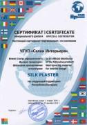 Сертификат официального дилера Silk Plaster
